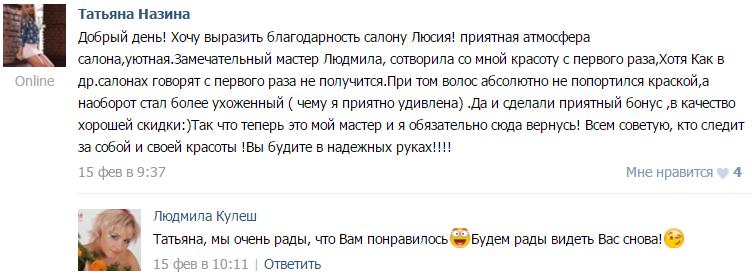 отзыв салон Люсия Кемерово